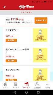 Androidアプリ「ジョリーパスタ-JollyPasta-お得なクーポンアプリ」のスクリーンショット 5枚目