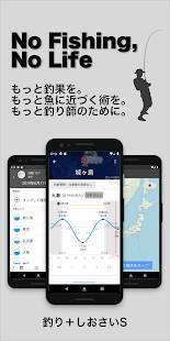 Androidアプリ「しおさいS -潮見・潮汐・タイドグラフ/釣り/サーフィン/潮干狩り-」のスクリーンショット 1枚目