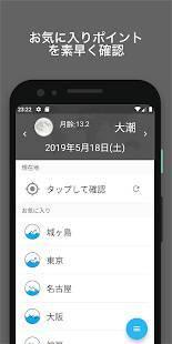 Androidアプリ「しおさいS -潮見・潮汐・タイドグラフ/釣り/サーフィン/潮干狩り-」のスクリーンショット 4枚目