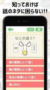 Androidアプリ「アレとコレの違い?」のスクリーンショット 2枚目