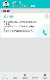 Androidアプリ「SUBLINE PERSONAL」のスクリーンショット 2枚目