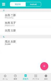 Androidアプリ「SUBLINE PERSONAL」のスクリーンショット 4枚目