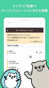 Androidアプリ「すまい塾アプリ」のスクリーンショット 5枚目