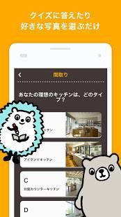 Androidアプリ「すまい塾アプリ」のスクリーンショット 2枚目
