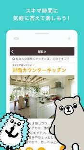 Androidアプリ「すまい塾アプリ」のスクリーンショット 3枚目