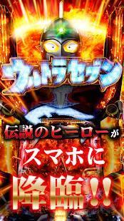 Androidアプリ「ぱちんこ ウルトラセブン2」のスクリーンショット 1枚目