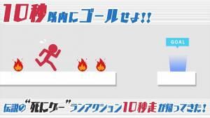 Androidアプリ「10秒走-伝説のランアクションゲーム-」のスクリーンショット 1枚目