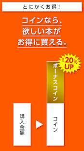 Androidアプリ「ブックパス:コミック・雑誌・小説・実用書・写真集まで取扱う電子書籍サービス/無料も豊富!」のスクリーンショット 5枚目