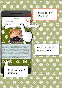 Androidアプリ「戦国モノをまるっと集約「戦国CAST」」のスクリーンショット 1枚目