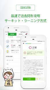 Androidアプリ「薬剤師 国家試験&就職情報【グッピー】」のスクリーンショット 3枚目