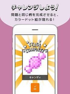 Androidアプリ「簡単 新感覚パズル FlipFlick」のスクリーンショット 5枚目
