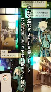 Androidアプリ「アイ・ビー 〜コミュ障の俺が選んだ未来〜 [ライトノベルゲーム]」のスクリーンショット 4枚目