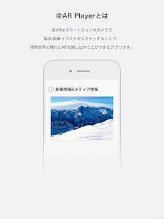 Androidアプリ「@AR Player / アッと驚くARを探し出そう!」のスクリーンショット 4枚目