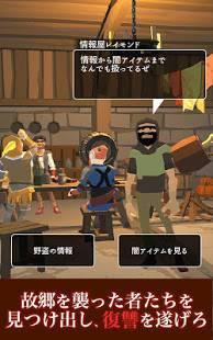 Androidアプリ「シャドウ オブ ローグ」のスクリーンショット 5枚目