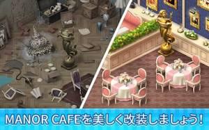 Androidアプリ「Manor Cafe」のスクリーンショット 3枚目