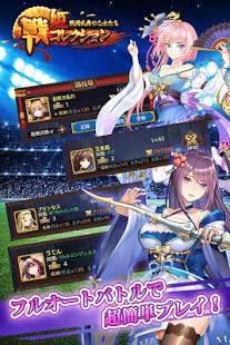 Androidアプリ「戦姫コレクション〜戦国乱舞の乙女たち〜」のスクリーンショット 4枚目