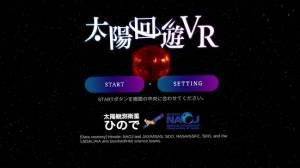 Androidアプリ「国立天文台 太陽回遊VR」のスクリーンショット 1枚目