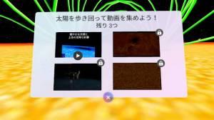 Androidアプリ「国立天文台 太陽回遊VR」のスクリーンショット 3枚目