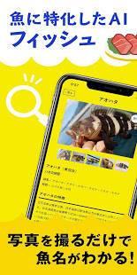 Androidアプリ「フィッシュ-AIが魚を判定する魚図鑑」のスクリーンショット 1枚目