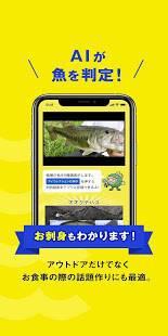 Androidアプリ「フィッシュ-AIが魚を判定する魚図鑑」のスクリーンショット 4枚目