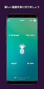 Androidアプリ「Drops: 語学学習. 言語,語彙&スペリング学習」のスクリーンショット 5枚目