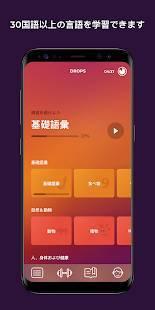 Androidアプリ「Drops:32の新しい言語を学習できます」のスクリーンショット 1枚目