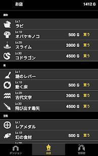 Androidアプリ「忖度ダンジョン」のスクリーンショット 2枚目