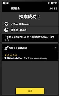 Androidアプリ「忖度ダンジョン」のスクリーンショット 1枚目