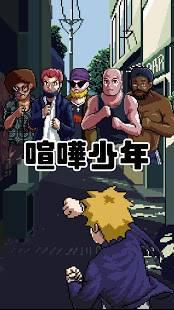 Androidアプリ「喧嘩少年」のスクリーンショット 1枚目