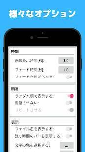 Androidアプリ「画像/写真をランダム順でスライドショー表示 (Random Slideshow)」のスクリーンショット 5枚目