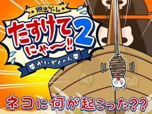 Androidアプリ「脱出ゲーム:たすけてにゃ~!!2-海賊編-」のスクリーンショット 1枚目