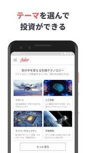 Androidアプリ「FOLIO(フォリオ)- テーマで選ぶ投資アプリ」のスクリーンショット 3枚目