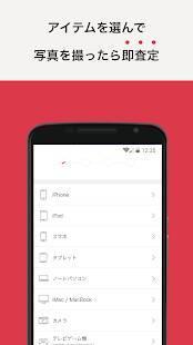 Androidアプリ「即売アプリ-そっきん あらゆるアイテムを一瞬で高額買取!無料集荷で簡単手間なし!」のスクリーンショット 3枚目