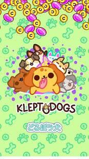 Androidアプリ「どろぼう犬 (KleptoDogs)」のスクリーンショット 1枚目