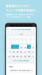 Androidアプリ「DMM AUTO - スマホで撮るだけ。簡単 中古車査定 -」のスクリーンショット 4枚目