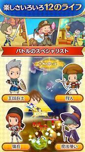 Androidアプリ「ファンタジーライフ オンライン」のスクリーンショット 3枚目