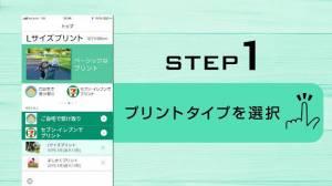 Androidアプリ「FUJIFILM 超簡単プリント 〜スマホで写真を簡単注文〜」のスクリーンショット 2枚目