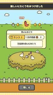 Androidアプリ「たまごひよこチキン」のスクリーンショット 5枚目