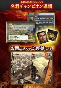 Androidアプリ「三國志Ⅴ」のスクリーンショット 4枚目