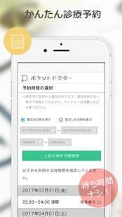 Androidアプリ「オンライン診療ポケットドクター」のスクリーンショット 3枚目