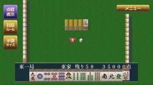 Androidアプリ「ロジック麻雀 創龍 四人打ち・三人打ち」のスクリーンショット 2枚目