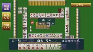 Androidアプリ「ロジック麻雀 創龍 四人打ち・三人打ち」のスクリーンショット 3枚目