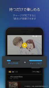 Androidアプリ「ピッコマTV」のスクリーンショット 4枚目