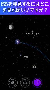 Androidアプリ「Satellite Tracker by Star Walk - 人工衛星観測」のスクリーンショット 3枚目