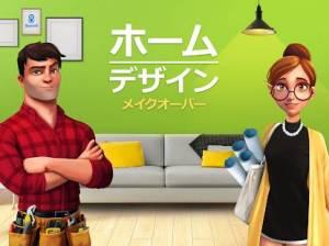 Androidアプリ「ホームデザイン メイクオーバー」のスクリーンショット 5枚目