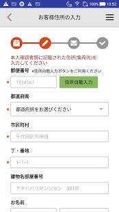 Androidアプリ「ラクウル」のスクリーンショット 2枚目