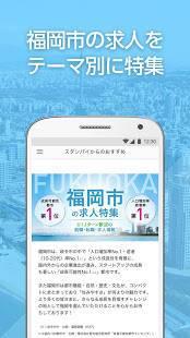 Androidアプリ「福岡市公式 求人検索アプリbyスタンバイ」のスクリーンショット 2枚目