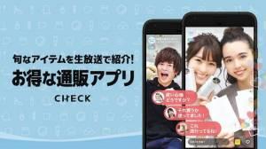 Androidアプリ「お得な通販アプリ CHECK(チェック)」のスクリーンショット 2枚目