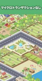 Androidアプリ「Pocket City: ポケットシティ」のスクリーンショット 3枚目