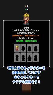 Androidアプリ「草原のローグライク」のスクリーンショット 4枚目